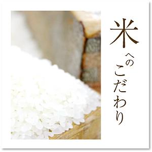 kodawari_kome