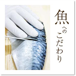 kodawari_sakana