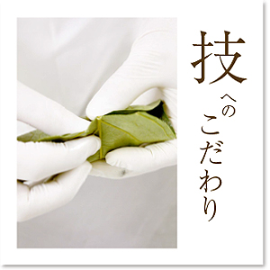 kodawari_waza